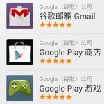 Cómo descargar e instalar la Google Play Store en celular chino