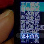 """Ésta es la traducción del menú """"Recovery"""" en celulares chinos"""